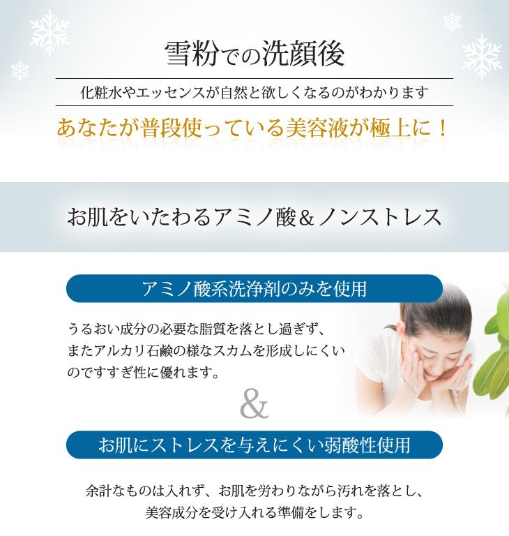 雪粉での洗顔後化粧水やエッセンスが自然と欲しくなるのがわかります。お肌をいたわるアミノ酸&ノンストレス